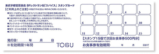 https://www.tobu-u-dept.jp/wp/wp-content/themes/tobu/images/stampcard02.png