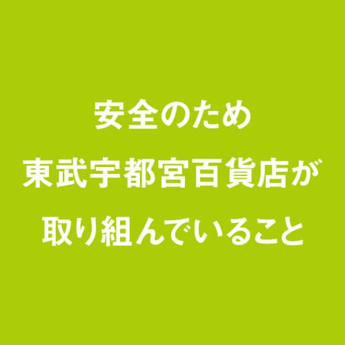 安全のため東武宇都宮百貨店が取り組んでいること