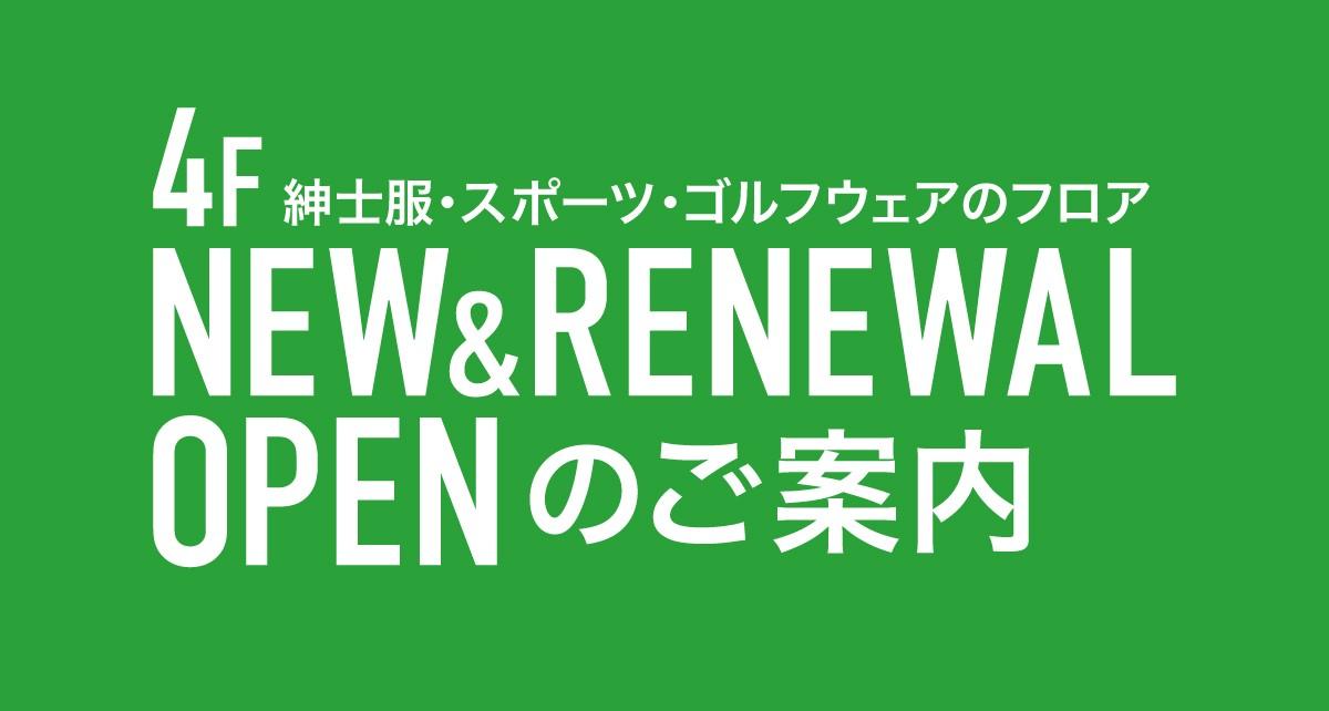 4F紳士服・スポーツ・ゴルフウェアのフロアNEW&RENEWAL OPEN のご案内