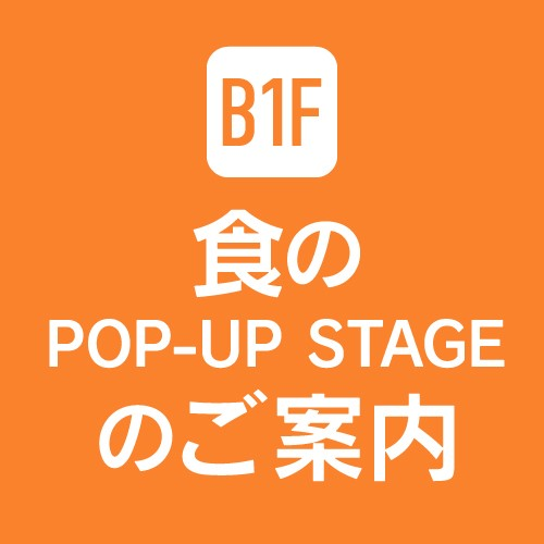 B1F 食のPOP-UP STAGEのご案内