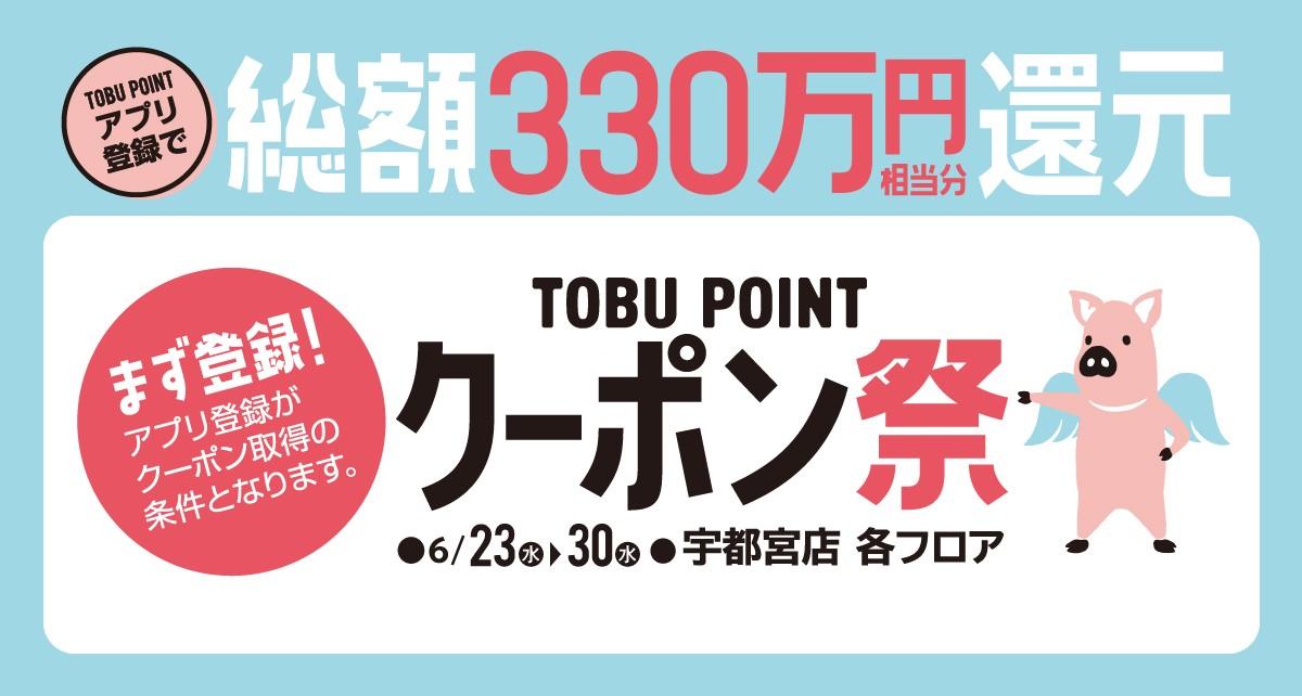 TOBU POINT クーポン祭