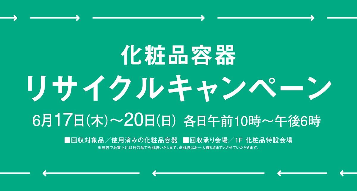 化粧品容器  リサイクルキャンペーン