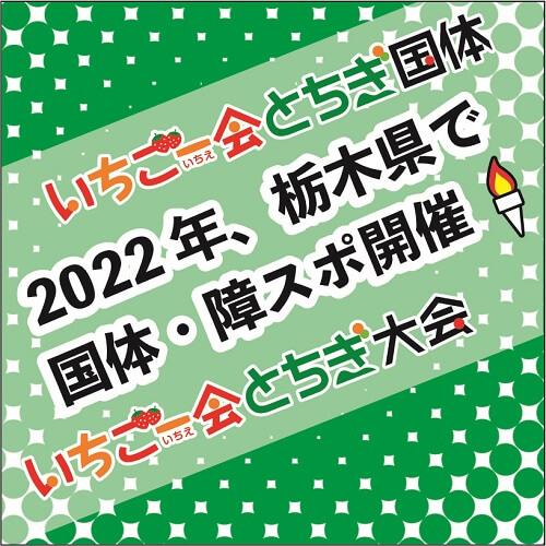 2022年開催!<br />いちご一会とちぎ国体<br />いちご一会とちぎ大会