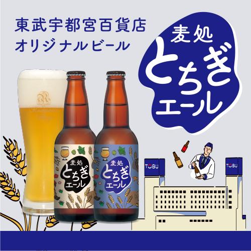 ファーマーズ・フォレスト 東武限定クラフトビールのご案内