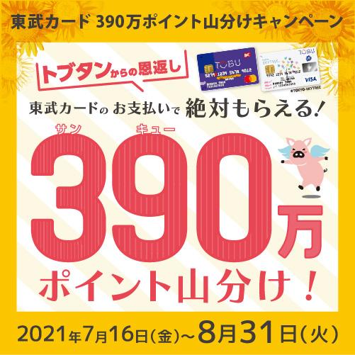 東武カード ポイント山分けキャンペーン