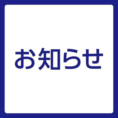 「2F・3F・4Fフロア限定商品お取替券」の有効期限延長のお知らせ