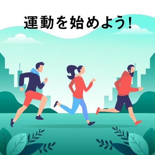 運動をはじめよう!