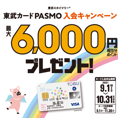 東武カード新規入会キャンペーン