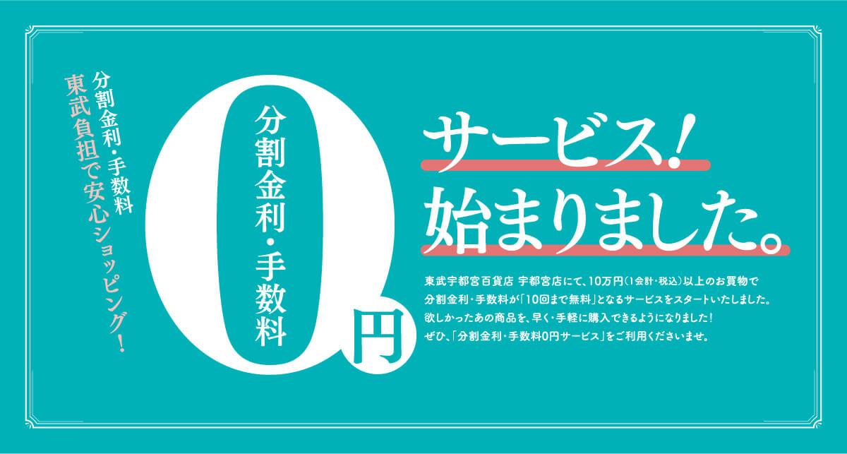 分割金利・手数料0円サービス!始まりました。