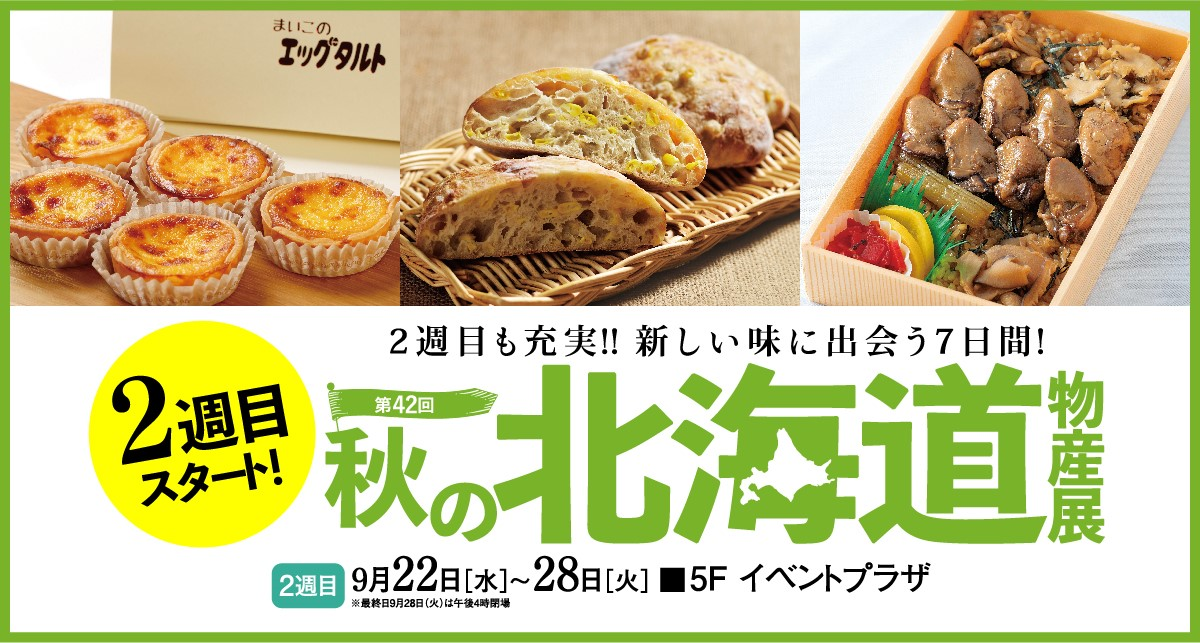 第42回 秋の北海道物産展【2週目】