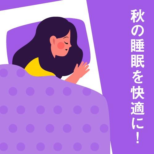 秋の睡眠を快適に!