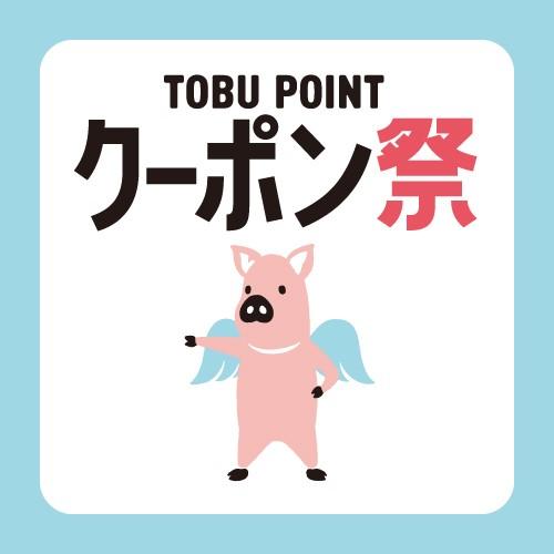TOBUPOINTトブポ総額200万円(相当分)還元