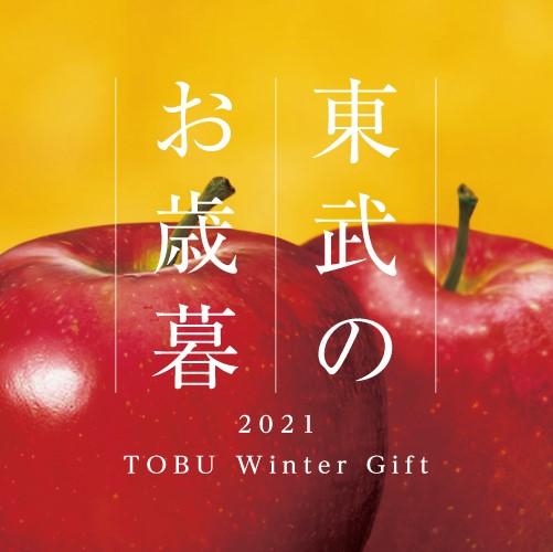 東武のお歳暮 2021 TOBU Winter Gift