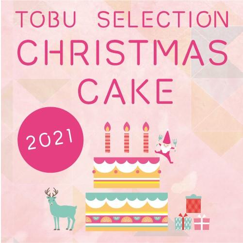 TOBU SELECTION CHRISTMAS CAKE 2021